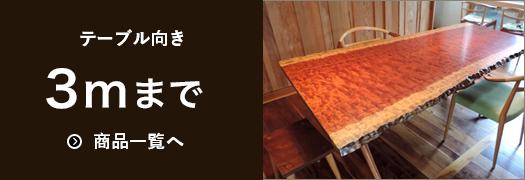 テーブル向け 一枚板・天板
