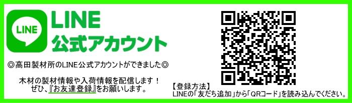 高田製材所 LINE